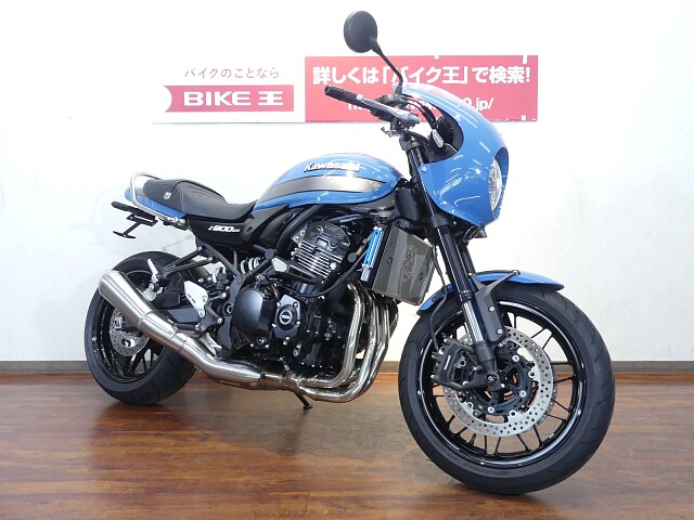 Z900RS Z900RSカフェ (ETC・ABS・KTRC標準装備) 雰囲… 1枚目:Z900RS…