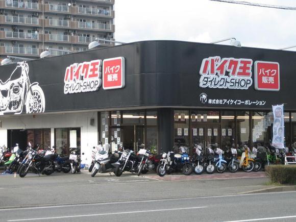 バイク王  福岡店