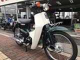 スーパーカブ50/ホンダ 50cc 福岡県 稲森商会