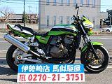 ZRX1200R/カワサキ 1200cc 群馬県 SBS伊勢崎西馬似駆屋