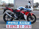 CBR400R/ホンダ 400cc 群馬県 SBS 伊勢崎西 馬似駆屋