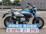 モンキー125/ホンダ 125cc 群馬県 SBS 伊勢崎西 馬似駆屋