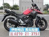 Vストローム250/スズキ 250cc 群馬県 SBS 伊勢崎西 馬似駆屋