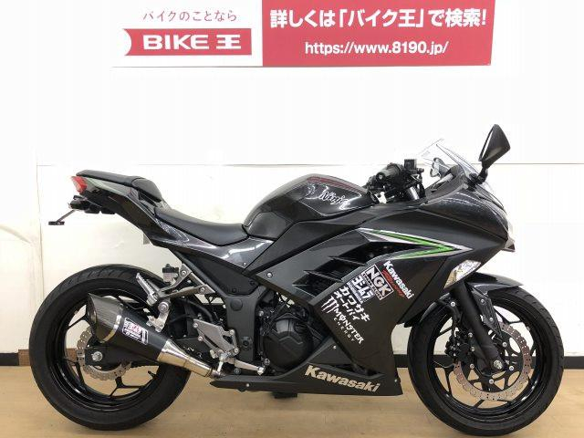 ニンジャ250 Ninja 250 ワンオーナー ヨシムラマフラー フェンダーレス キャンペーン対象…