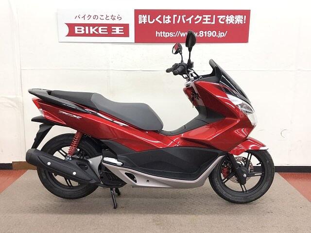PCX125 PCX125 JF56型 距離魅力!! 1枚目:PCX125 JF56型 距離魅力!!