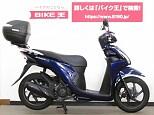 ディオ110/ホンダ 110cc 神奈川県 バイク王  相模大野店