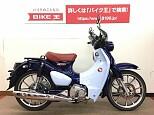 スーパーカブC125/ホンダ 125cc 神奈川県 バイク王  相模大野店