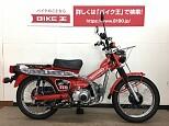 ハンターカブCT110/ホンダ 110cc 神奈川県 バイク王  相模大野店