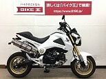 グロム/ホンダ 125cc 神奈川県 バイク王  相模大野店