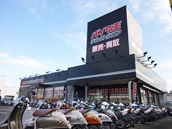 バイク王  相模大野店