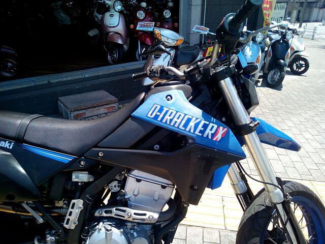 DトラッカーX