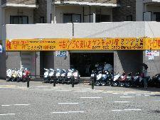 ゲンチャリ屋 灘店