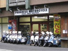 プログレスモーターサイクル〜中古バイク販売、下取り、買取、修理〜