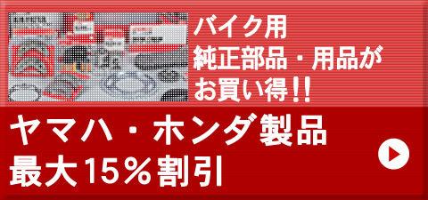 ホンダ・ヤマハ純正部品が安い!