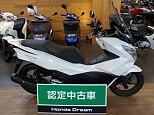 PCX125/ホンダ 125cc 神奈川県 ユーメディア 横浜戸塚