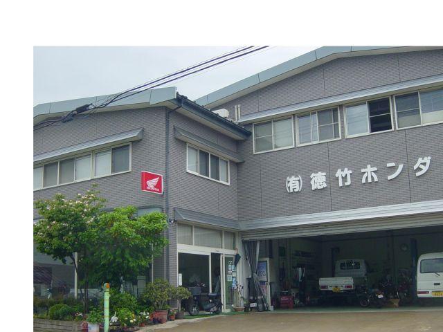 (有)徳竹ホンダ