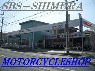 SBS-SHIMURA志村輪業