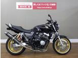 CB400スーパーフォア/ホンダ 400cc 愛知県 バイク王 一宮店