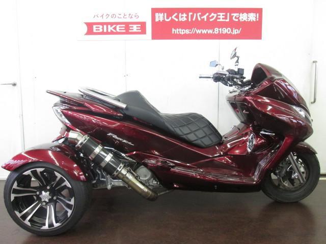 トライク(126〜250cc) (126〜250cc) フォルツァZ MF10 カスタム多数のフォル…