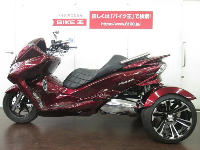 トライク(126〜250cc) (126〜250cc) フォルツァZ MF10 キズ、サビ少なめ!印…