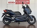 XMAX 250/ヤマハ 249cc 千葉県 バイク王 GLOBO蘇我店