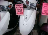 ディオ(4サイクル)/ホンダ 50cc 東京都 バイクショップ921