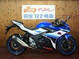 GSX250R/スズキ 250cc 埼玉県 アップル羽生122号バイパス店