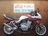 CB400スーパーボルドール/ホンダ 400cc 埼玉県 アップル羽生122号バイパス店