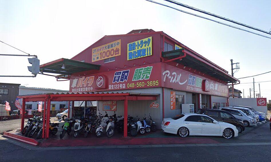 アップル羽生122号バイパス店