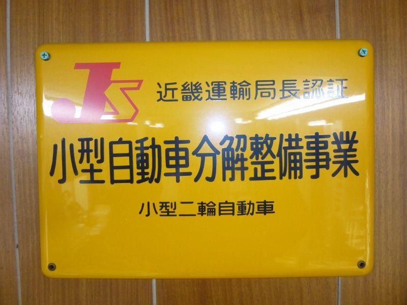 ◆近畿運輸局認証◆