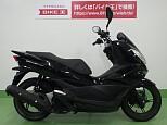 PCX150/ホンダ 150cc 愛知県 バイク王 名古屋みなと店