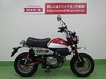 モンキー125/ホンダ 125cc 愛知県 バイク王 名古屋みなと店