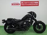 レブル(-1999)/ホンダ 250cc 愛知県 バイク王 名古屋みなと店