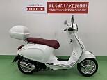 125/ベスパ 125cc 愛知県 バイク王 名古屋みなと店