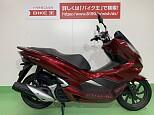 PCX125/ホンダ 125cc 愛知県 バイク王 名古屋みなと店