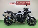 ZRX1200R/カワサキ 1200cc 愛知県 バイク王 名古屋みなと店