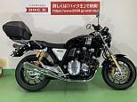 CB1100 RS/ホンダ 1100cc 愛知県 バイク王 名古屋みなと店