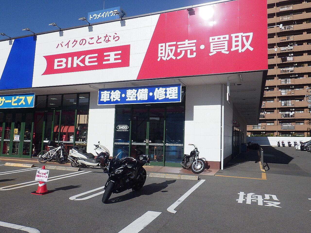 バイク王 名古屋みなと店
