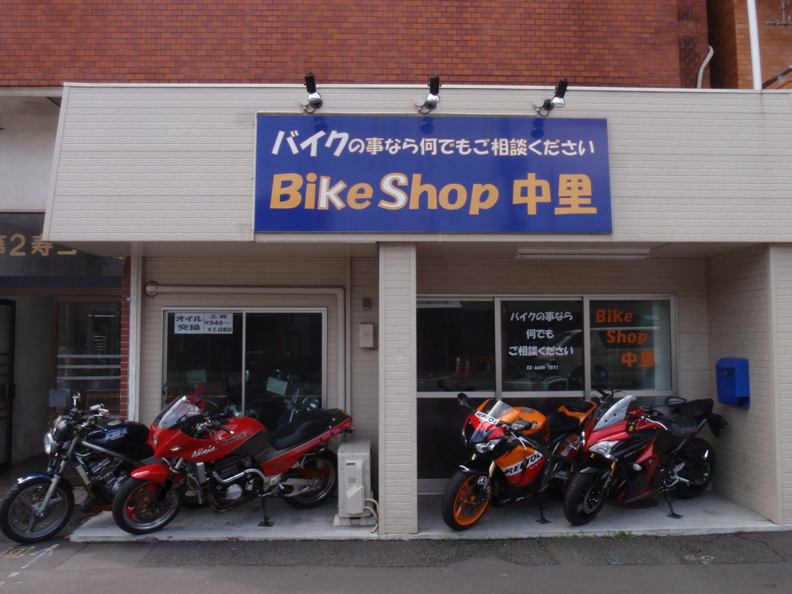 BikeShop中里