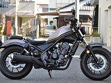 レブル 250/ホンダ 250cc 東京都 ウインドジャマーズ府中本店