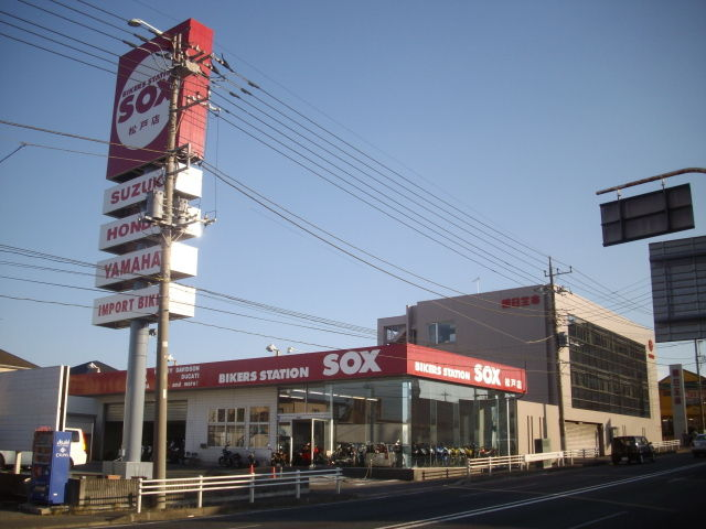 バイカーズステーションソックス松戸店