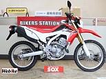 CRF250L/ホンダ 250cc 東京都 バイカーズステーションソックス練馬店