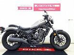 レブル(-1999)/ホンダ 250cc 栃木県 バイク王 小山店