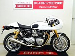 THRUXTON 900/トライアンフ 1200cc 栃木県 バイク王 小山店
