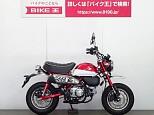 モンキー125/ホンダ 124cc 埼玉県 バイク王 草加店