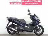 PCX HYBRID/ホンダ 125cc 埼玉県 バイク王 草加店