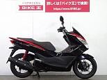PCX150/ホンダ 150cc 埼玉県 バイク王 草加店