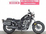 レブル(-1999)/ホンダ 250cc 埼玉県 バイク王 草加店