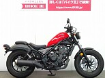 レブル 500/ホンダ 500cc 埼玉県 バイク王 草加店