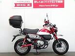 モンキー125/ホンダ 125cc 埼玉県 バイク王 草加店